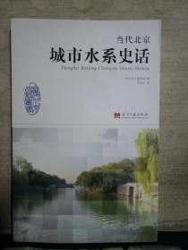 当代北京城市水系史话