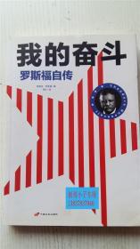 我的奋斗 [美]西奥多·罗斯福 著;孙红 译 中国长安出版社 9787510704772