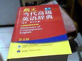 朗文当代高级英语辞典(不副光盘)
