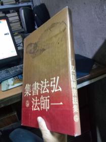 弘一法师书法集 1993年一版一印3000册 精装带书衣 品好干净