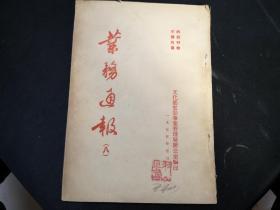 文化部电影事业管理局-业务通报8