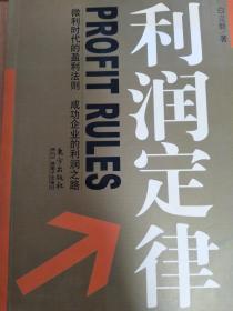 【正版图书】利润定律9787506023351