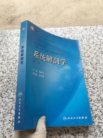 系统解剖学 (第七版) 附光盘