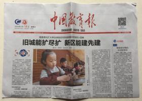 中国教育报 2019年 4月14日 星期日 第340期 今日4版 邮发代号:81-10