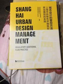 城市设计管控方法——上海控制性详细规划附加图则实践