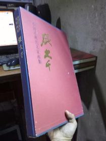 中国近现代名家画集:张大千 1996年一版一印3000册  品好干净  有函套