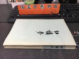 红楼梦(三)竖版