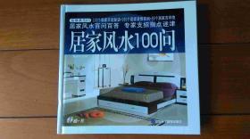 居家风水100问(附光盘)