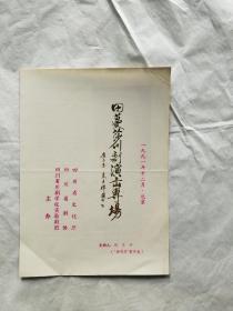 川剧 田蔓莎川剧演出专场 节目单