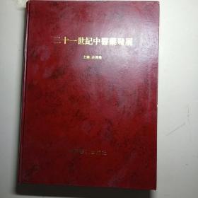 二十一世纪中医药发展【内有大量中医治疗疑难杂症和处方】