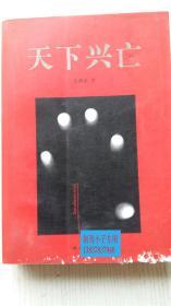 天下兴亡 朱增泉 著 解放军文艺出版社 9787503320033