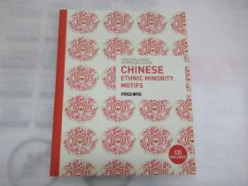 Traditional Chinese Patierns and Colours : Chinese Ethnic Minority Motifs (附有CD)
