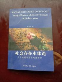 社会存在本体论:卢卡奇晚年哲学思想研究