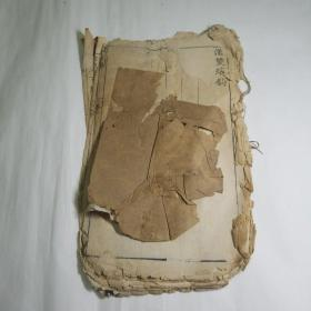 明版亦政堂重考古玉图卷上卷下残册一组