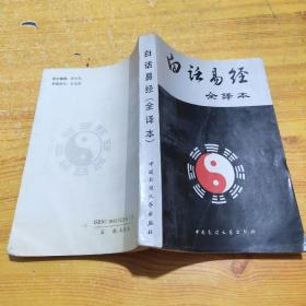 白话易经(全译本)