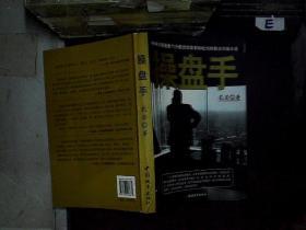 操盘手:中国首部透视当今股票投资界的纪实体股市实战小说....