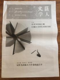 2018年7月13日 文汇学人