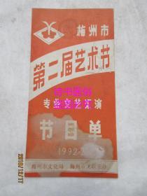 梅州市第二届艺术节专业文艺汇演节目单(1992.2)