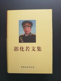 郭化若文集(精装全品,仅印300册)