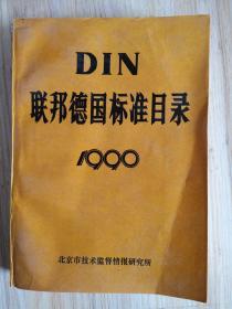 DIN 联邦德国标准目录 1990