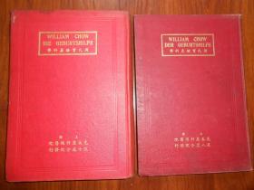 民國25年、26年初版《周氏實驗產科學》上下冊全、16開精裝本、周惠禮著.
