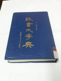 隶书大字典