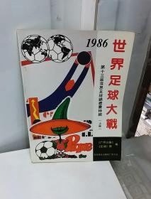 1986世界足球大战(上册)