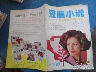 短篇小说 1993  10