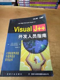 Visual J++开发人员指南