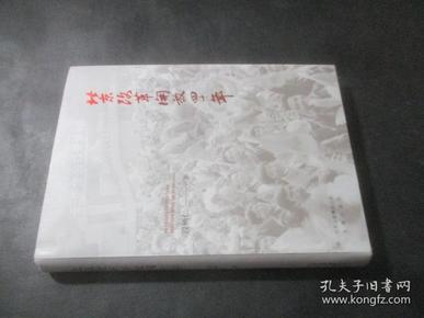 北京改革开放四十年  精装 段柄仁签赠本