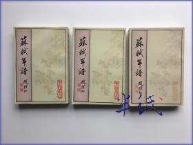 孔凡礼 苏轼年谱 全三册  1986年初版