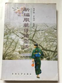 新编服装日语会话/朱妙桃,中西功 编著