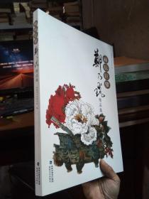 画坛巨擘郑乃珖精品集 2011年一版一印2000册  近新
