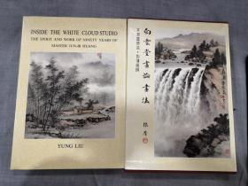 白云堂画论画法黄君壁画册精装带函盒,1987年初版(精装带函套)