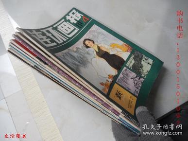 连环画报1981年第4.5.6.8.9.10.11.12期【8本合售】