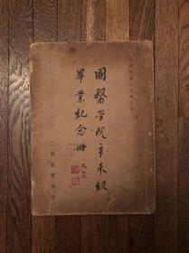 《国医学院辛禾级毕业纪念册》(16开,上海国医学院民国二十年)