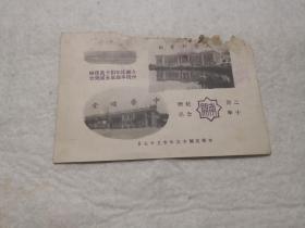 南开二十周年纪念赠品 图片  卡
