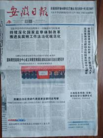 安徽日报【国际聚变能联合中心在肥成立】