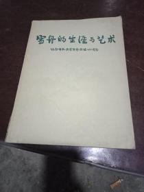 雪舟的生涯与艺术,纪念日本画家雪舟逝世450周年