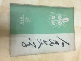 浜烘皯鏂囧锛�1978骞寸8鏈燂級