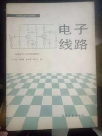 中等职业技术教育用书《电子线路》