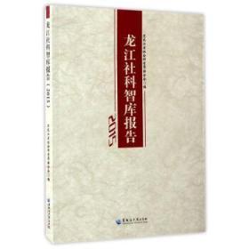 2015-龙江社科智库报告