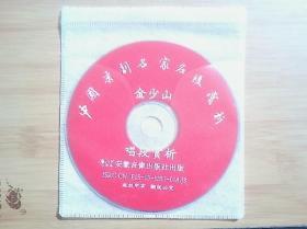 中国京剧名家名段赏析----金少山