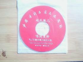中国京剧名家名段赏析----赵氏孤儿