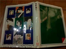 原版日本日文大型美术画册 现代日本美人画全集第12卷 名作选IV 版画 插画编 三宅正太郎 集英社 昭和54年一版一印 8开硬精装