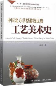中国北方草原游牧民族工艺美术史