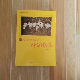 寓意吉祥的传统物品/中华文化大博览丛书