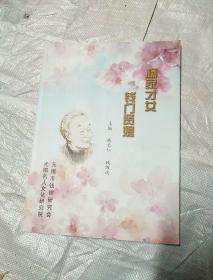 杨绛:杨家才女 钱门贤媳-纪念杨绛先生辞世一周年