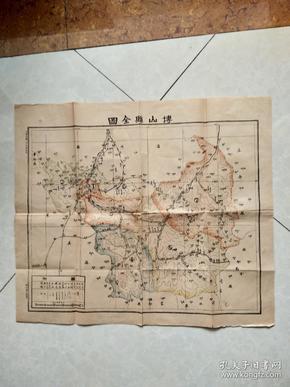 民国29年――(山东)博山县全图