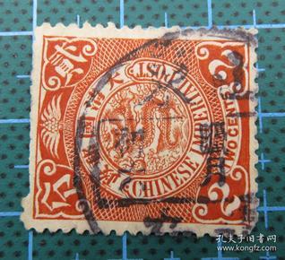 大清国邮政--蟠龙邮票--面值贰分--销邮戳腊月初六山东